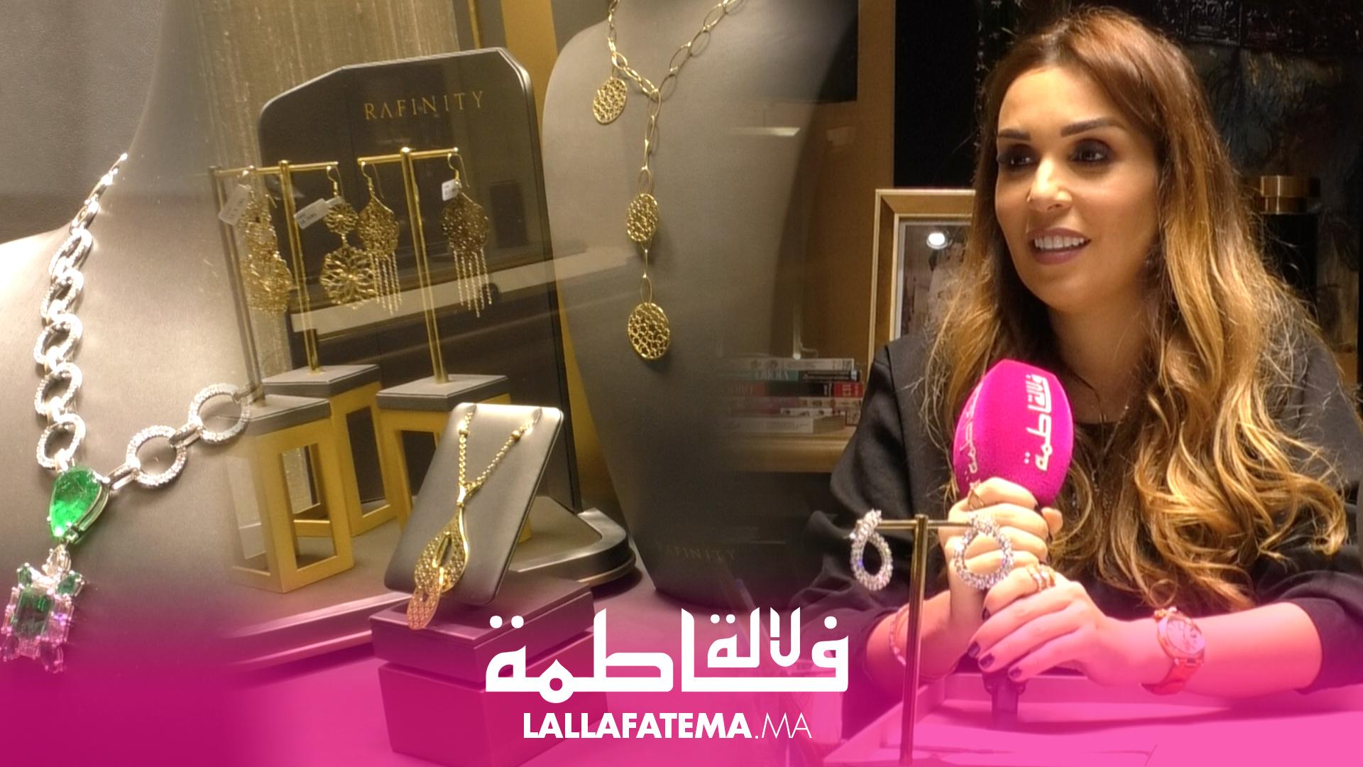 Rafinity تكشف عن مجمعها الجديد وتعرض آخر تصميمات مجوهراتها -فيديو-