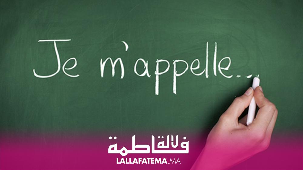 35 بالمئة من المغاربة يتحدثون اللغة الفرنسية