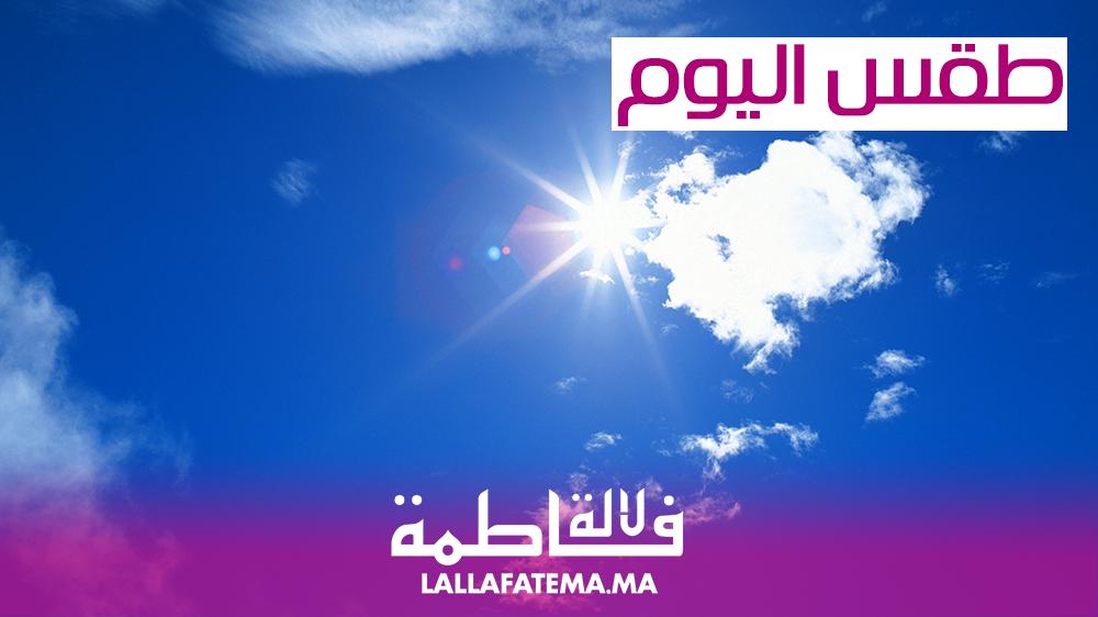 طقس اليوم الثلاثاء.. سماء صافية ورياح معتدلة