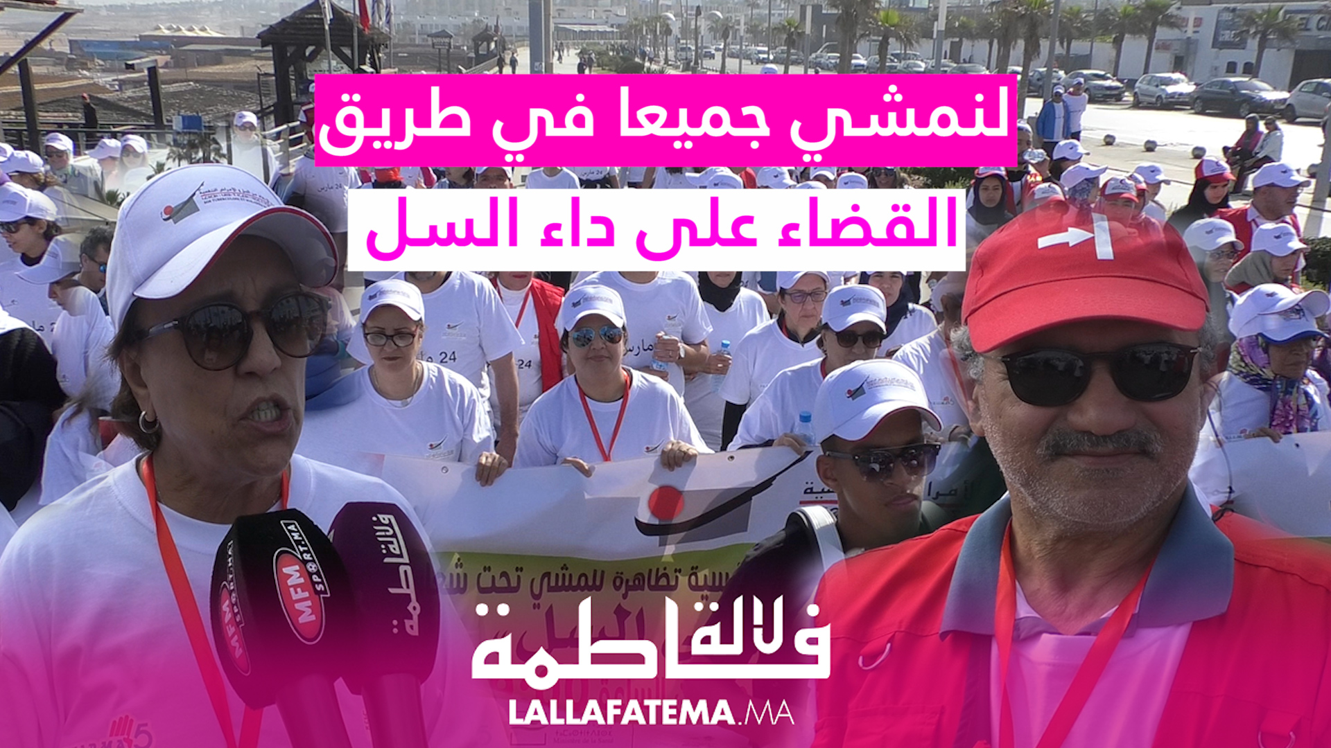 """تظاهرة في المشي تحت شعار """" لنمش جميعا في طريق القضاء على داء السل"""""""