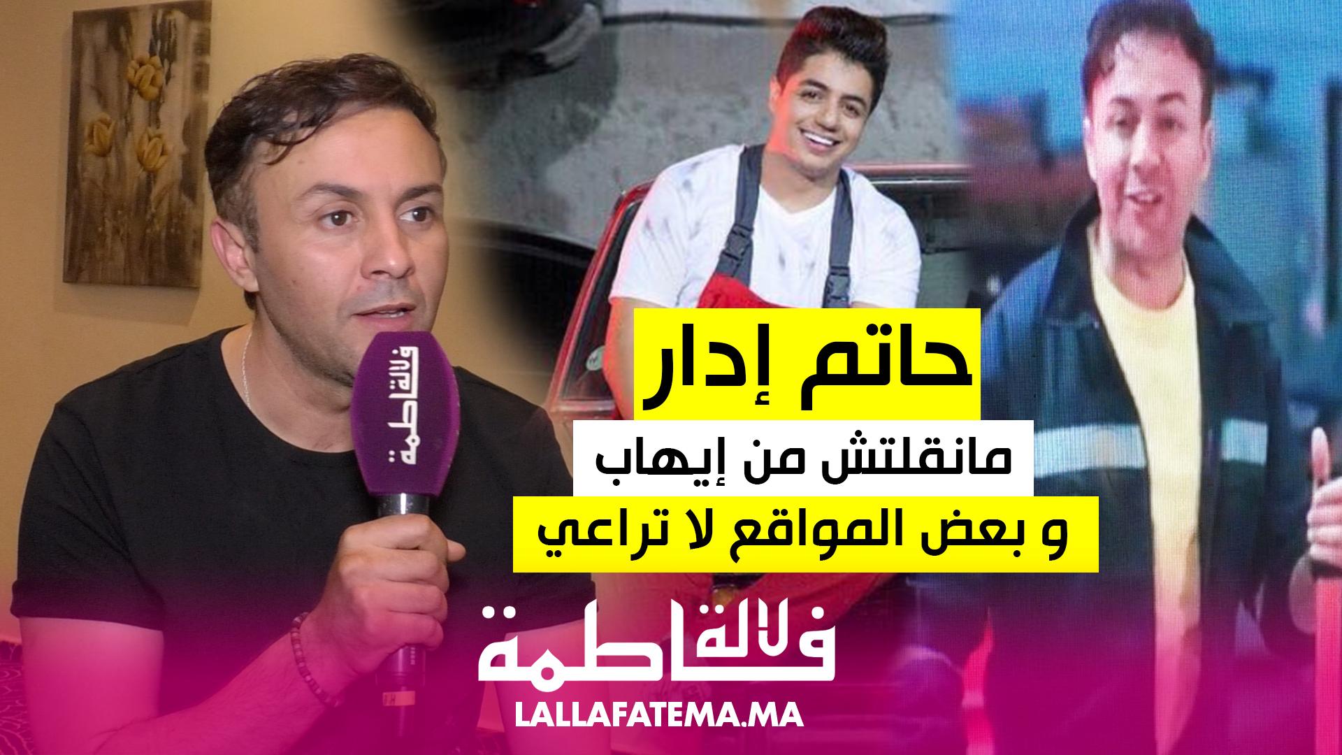 حاتم إدار… ما نقلتش من إيهاب أمير وهناك مواقع الكترونية لا تراعي