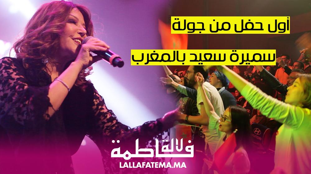 (فيديو) سميرة سعيد تغني وترقص مع جمهورها.. وهذه أقوى لحظات أول حفل في جولتها بالمغرب