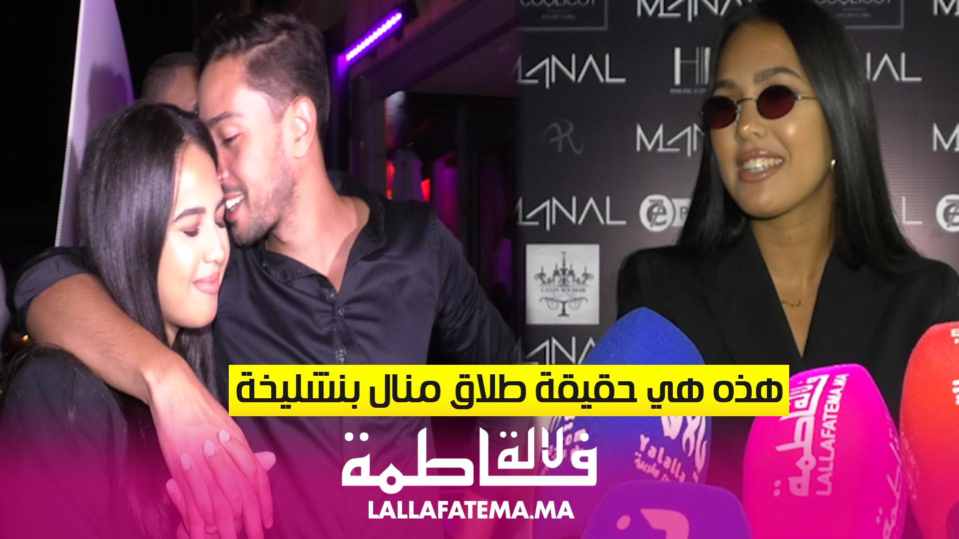 """منال بنشليخة ترد على إشاعات طلاقها وتقول """"حسدونا وبغاو افرقونا"""" وهذه تفاصيل أغنيتها الجديدة"""