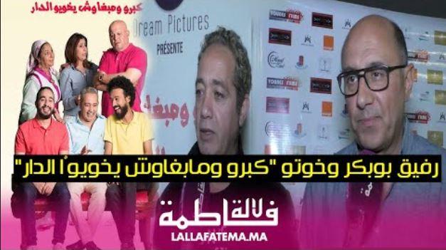"""في فيلمه الكوميدي الجديد.. رفيق بوبكر وخوتو """"كبرو ومابغاوش يخويوْا الدار"""""""