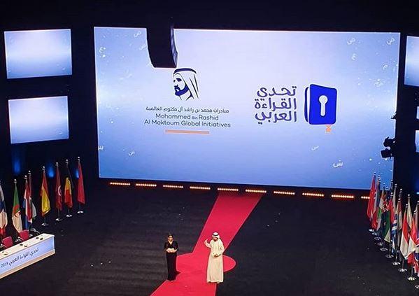 سودانية تنتزع لقب تحدي القراءة العربي من المغربية فاطمة أخيار