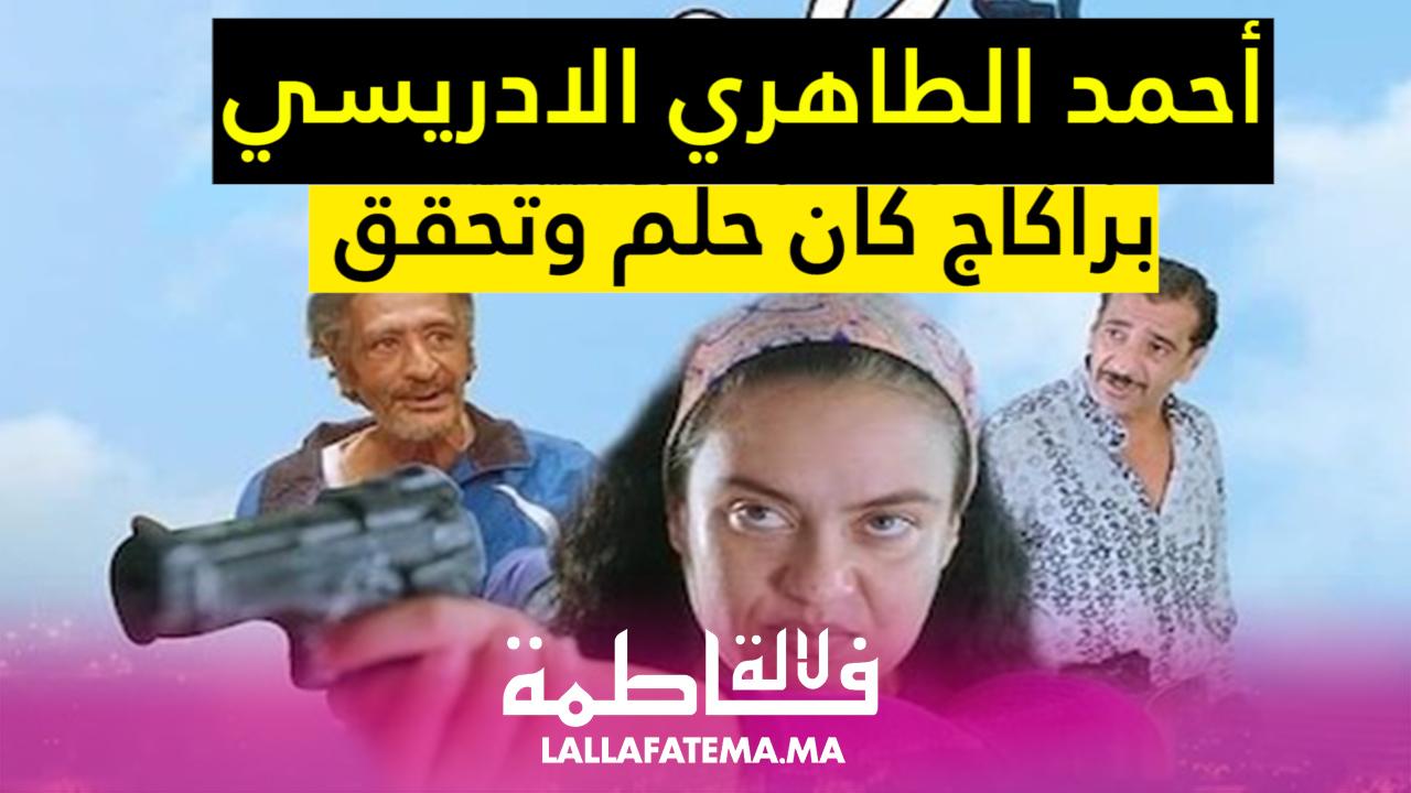 """براكاج بالمغربية..فيلم سينمائي كوميدي يناقش معاناة الأسر المغربية مع  """"الكريدي"""" -"""