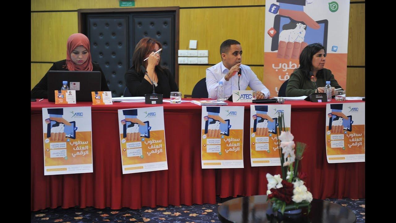 """""""سطوب العنف الرقمي"""" أول حملة مغربية تواجه العنف الرقمي ضد النساء"""