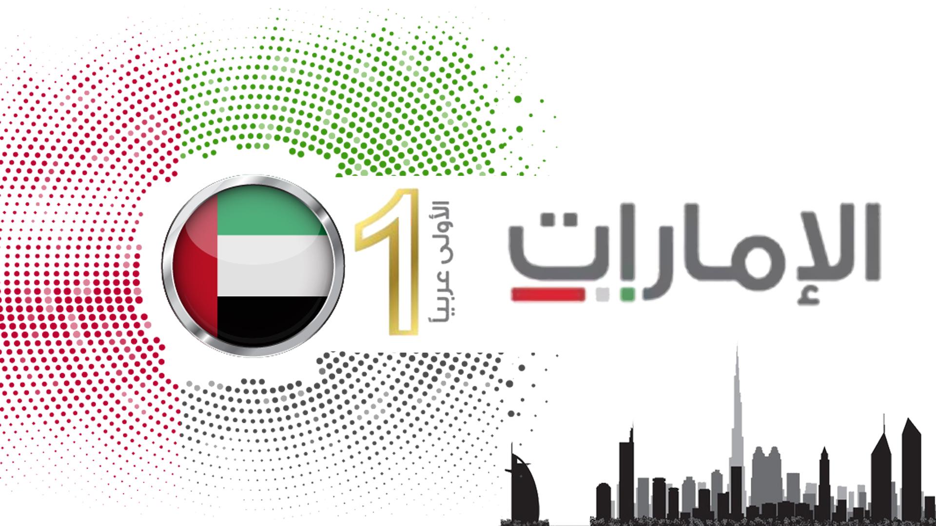 الإمارات تحصد المرتبة الأولى عربيا والـ 26 عالمياً بالمساواة بين الجنسين