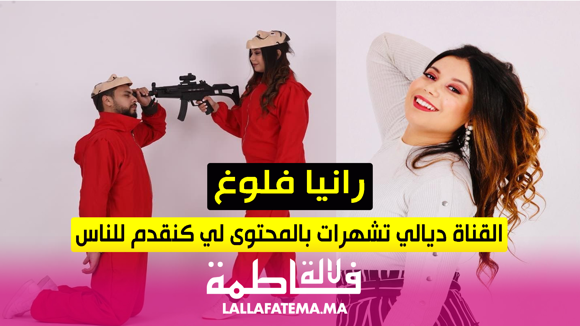 في أول خروج إعلامي رانيا ڤلوغ تعلق على المشاكل العائلية.. المنافسة بين صالون الحاج وأسماء بيوتي