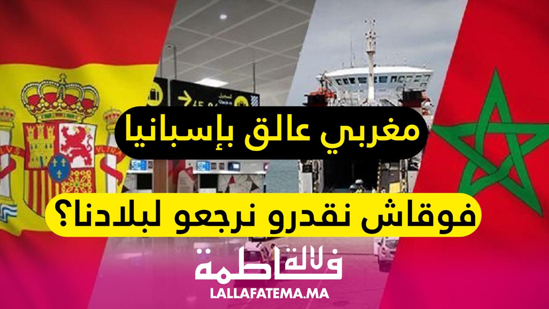 مغربي عالق بإسبانيا يستنجد بالسلطات للعودة إلى أرض الوطن