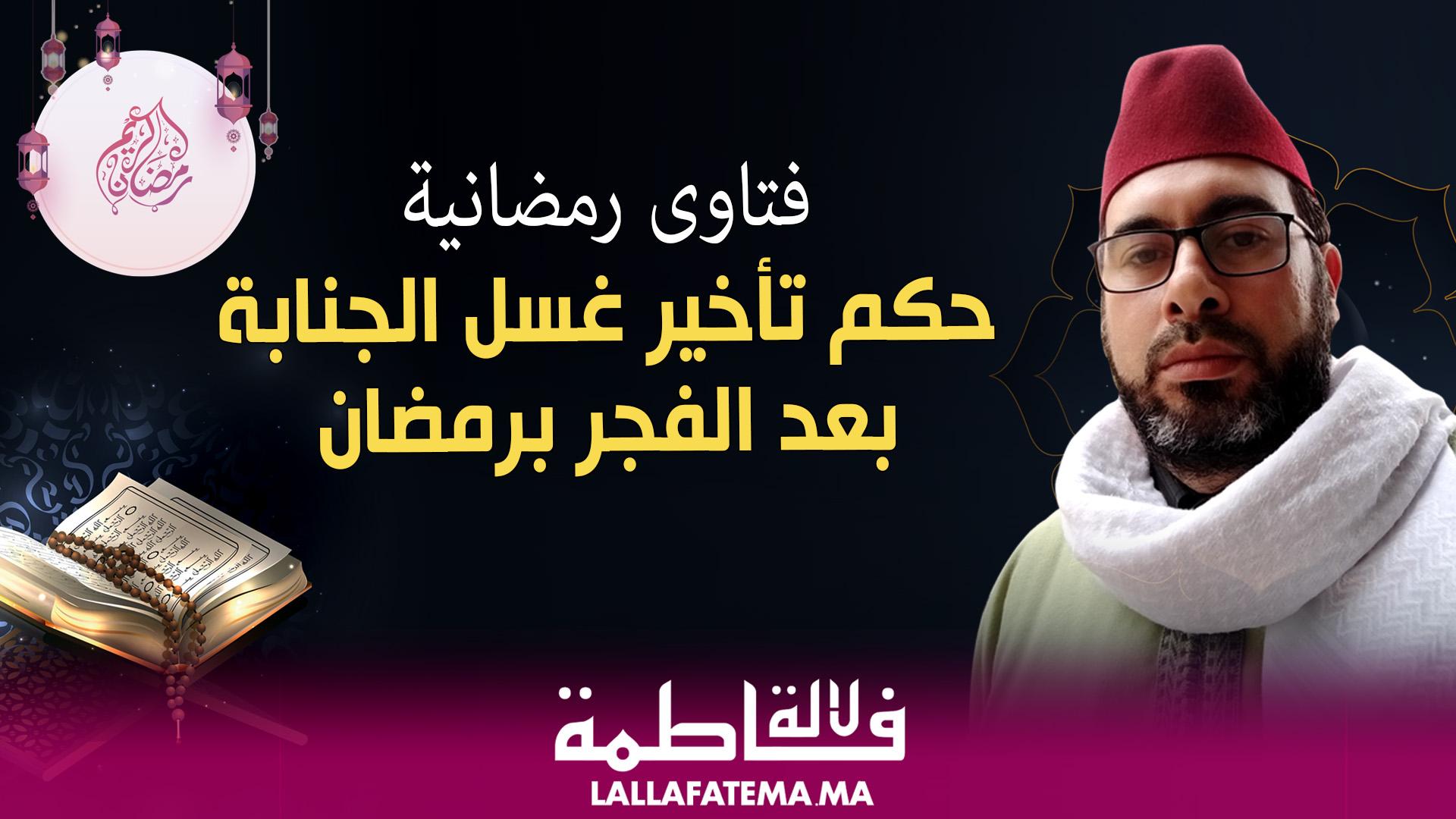 فتاوى رمضانية هذا هو حكم تأخير غسل الجنابة في رمضان فيديو مجلة لالة فاطمة