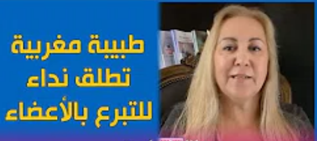 في اليوم العالمي للتبرع بالأعضاء ..طبيبة مغربية تدعو المغاربة للتبرع وانقاذ الأرواح (فيديو)