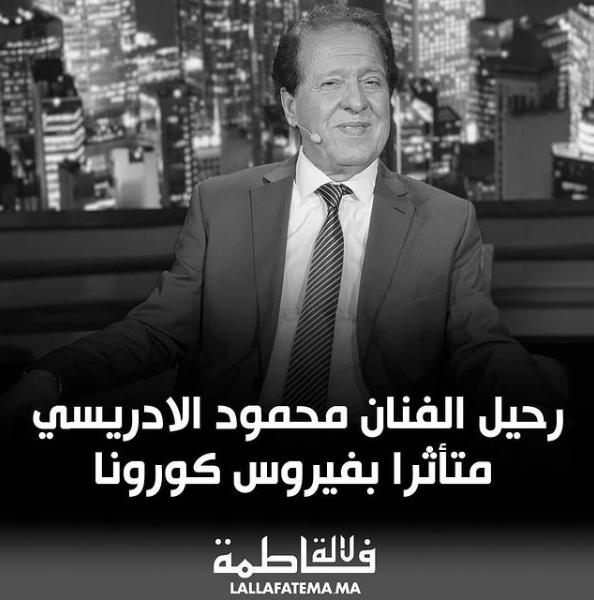 رحيل الفنان محمود الادريسي متأثرا بفيروس كورونا