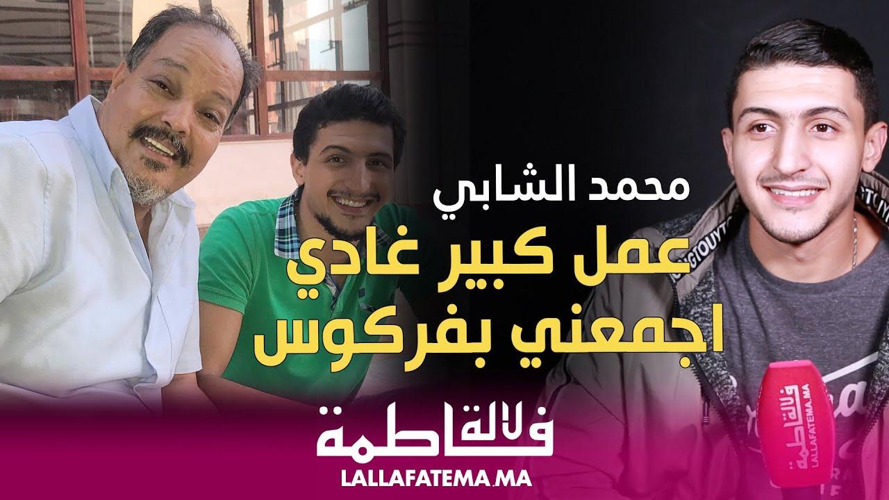 """محمد الشابي """"الأم ديالي هي كلشي فحياتي وهاشنو غادي يجمعني بعبد الله فركوس"""" (فيديو)"""