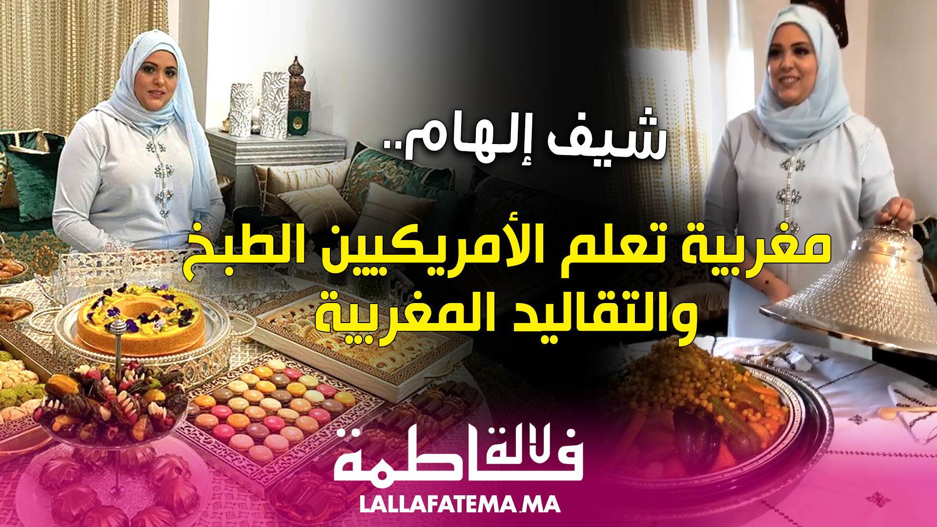 شيف إلهام…. مثال المرأة المغربية الناجحة في الولايات المتحدة الأمريكية (فيديو)