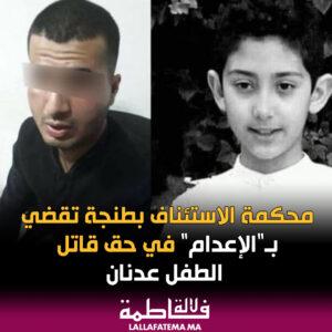"""محكمة طنجة:""""الإعدام"""" في حق قاتل الطفل عدنان"""