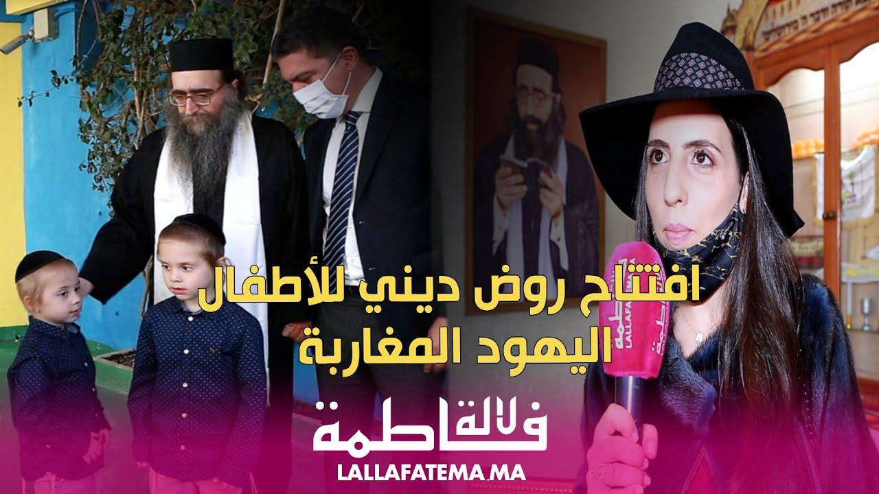 أجواء افتتاح روض ديني للأطفال اليهود المغاربة بالدار البيضاء (فيديو)