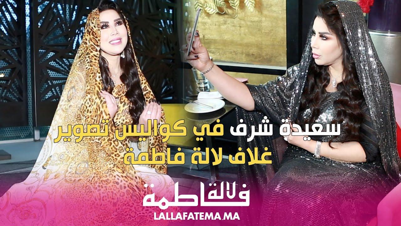 كواليس تصوير نجمة غلاف مجلة لالة فاطمة سعيدة شرف (فيديو)