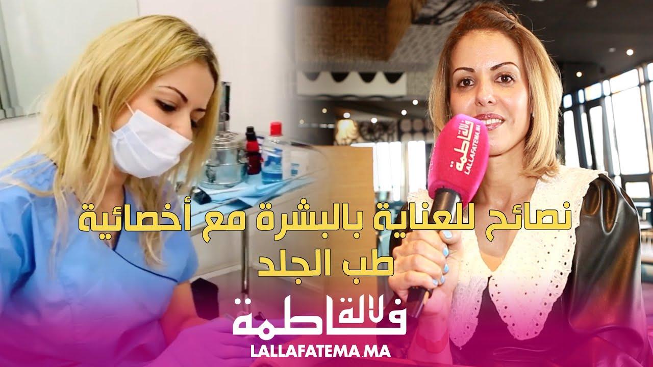الطرق السليمة للعناية بالبشرة مع الدكتورة أحلام أسريري (فيديو)