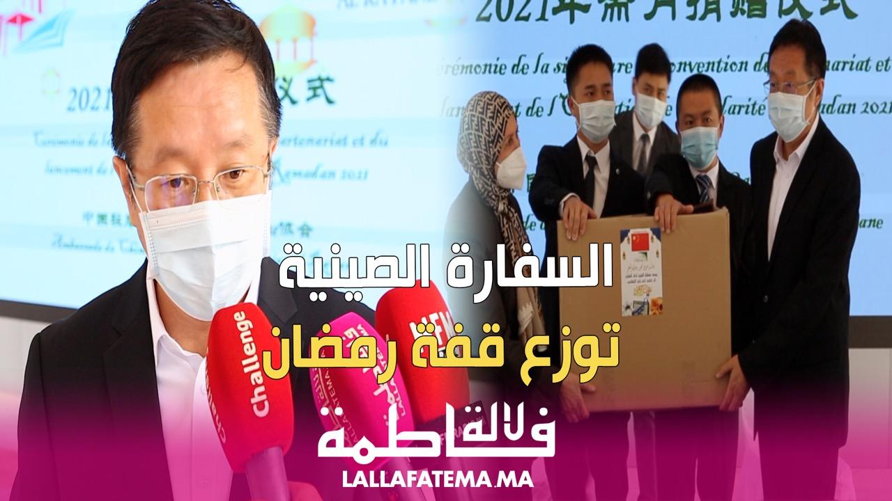 توزيع قفف المواد الغذائية: السفارة الصينية توقع شراكة مع جمعية الريان