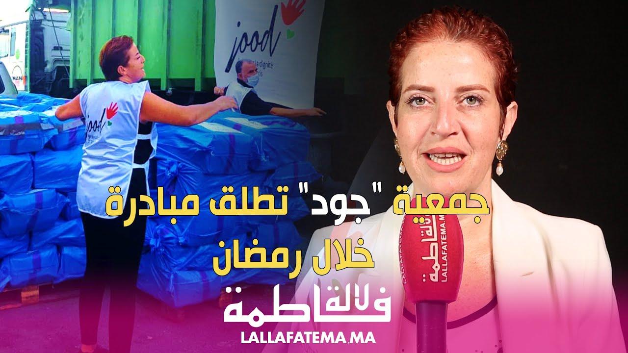 """رئيسة جمعية """"جود"""" لرعاية المتشردين تقربنا من مبادرتها الجمعوية خلال رمضان (فيديو)"""