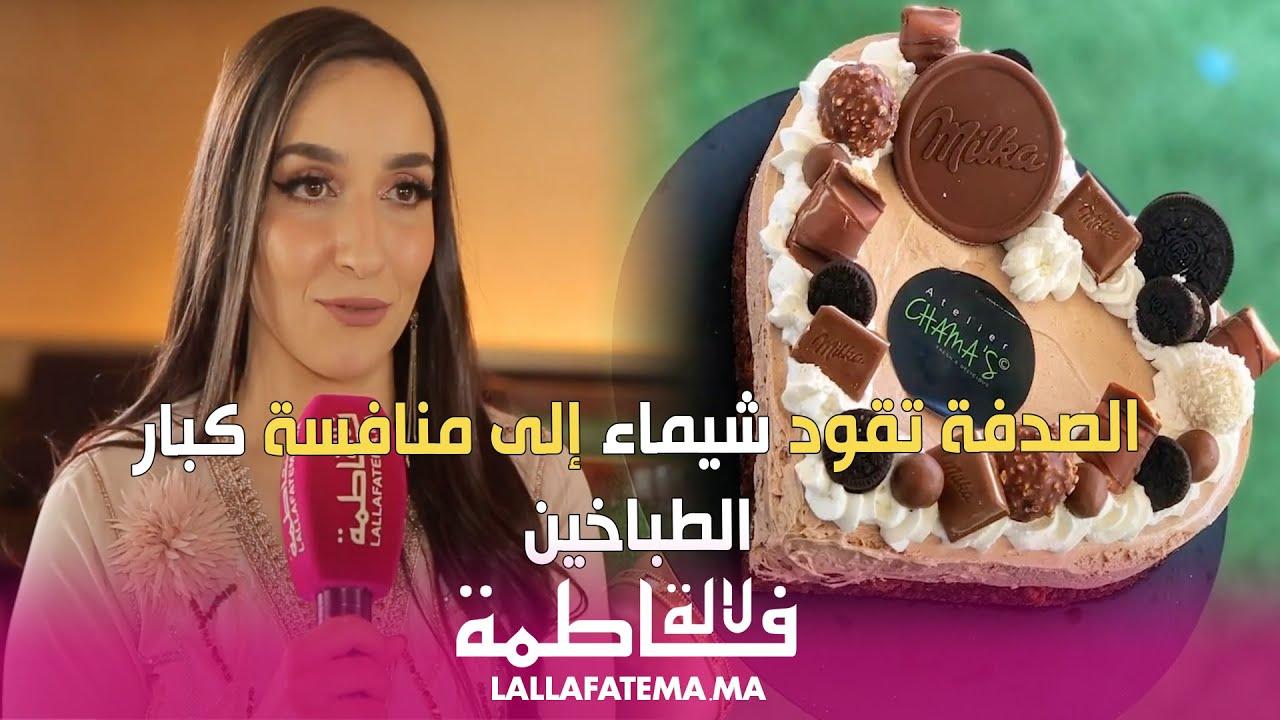 الصدفة تقود شيماء إلى منافسة كبار الطباخين (فيديو)