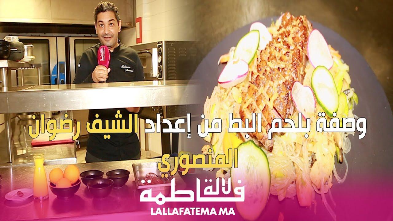 الشيف رضوان المنصوري يقدم إليكم وصفة بلحم البط على طريقة المطاعم (فيديو)