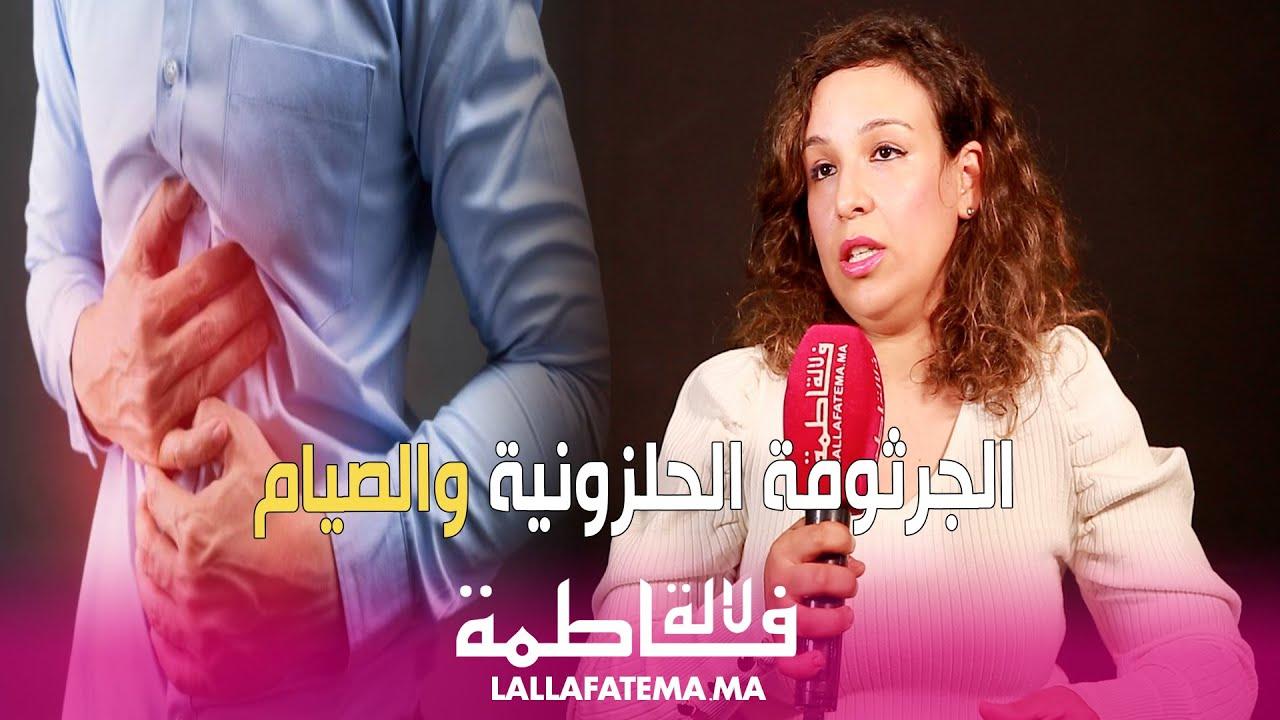 طرق الوقاية من الجرثومة الحلزونية خلال رمضان (فيديو)